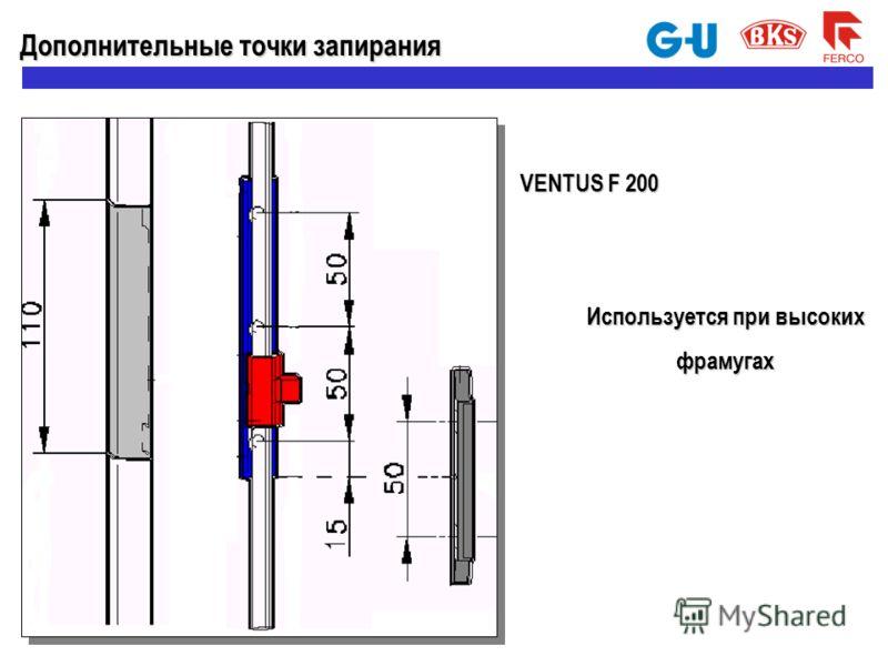 Дополнительные точки запирания VENTUS F 200 Используется при высоких фрамугах