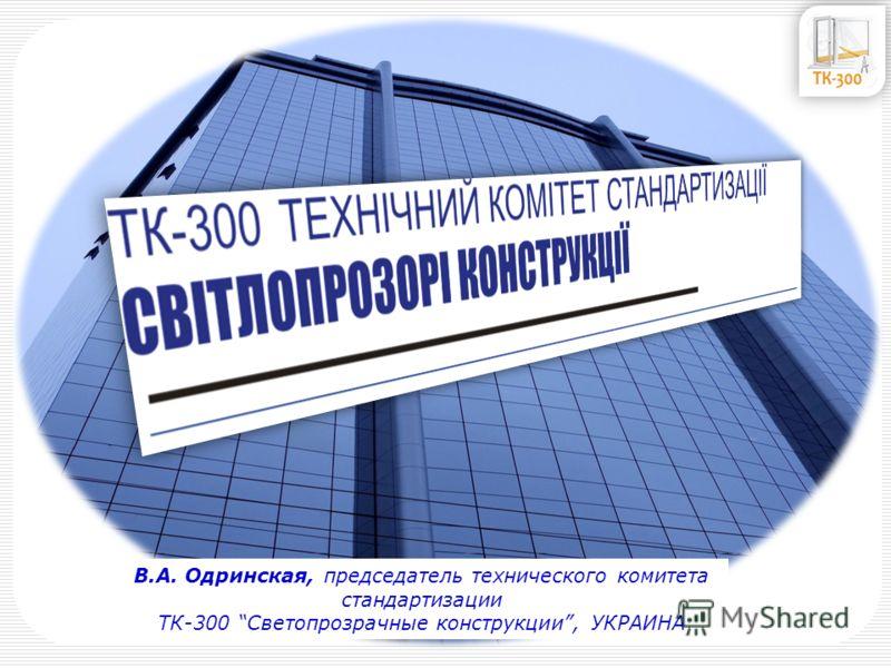 В.А. Одринская, председатель технического комитета стандартизации ТК-300 Светопрозрачные конструкции, УКРАИНА