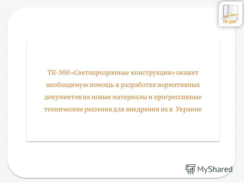 ТК-300 «Светопрозрачные конструкции» окажет необходимую помощь в разработке нормативных документов на новые материалы и прогрессивные технические решения для внедрения их в Украине