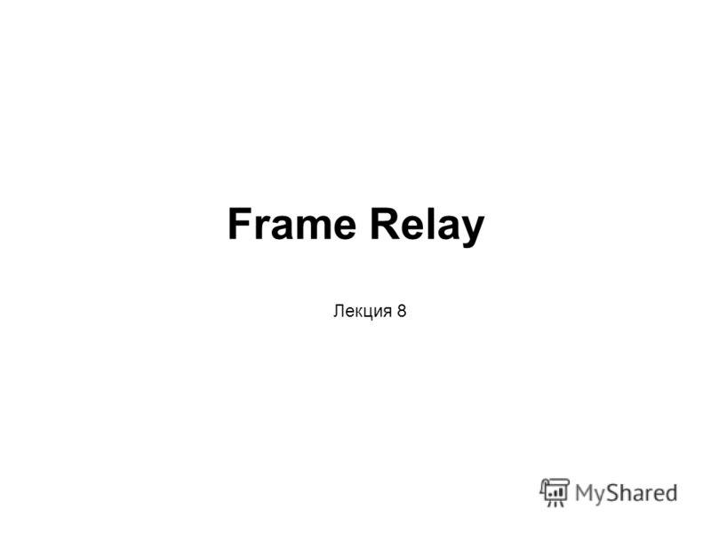 Frame Relay Лекция 8