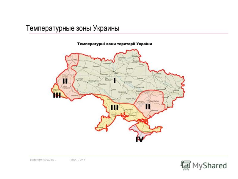 PIM017 -Ст. 1© Copyright REHAU AG - Температурные зоны Украины