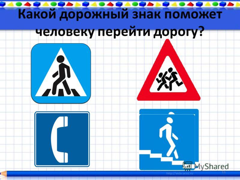 Какой дорожный знак поможет человеку перейти дорогу? 11