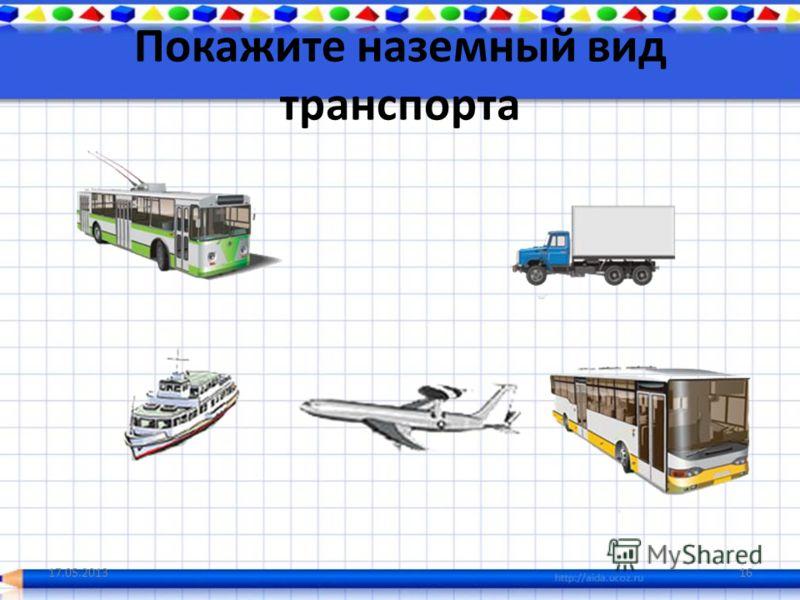 Покажите наземный вид транспорта 17.05.201316