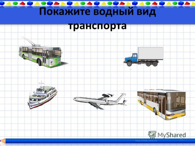 Покажите водный вид транспорта 17