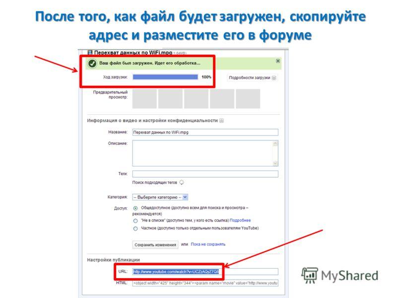 После того, как файл будет загружен, скопируйте адрес и разместите его в форуме
