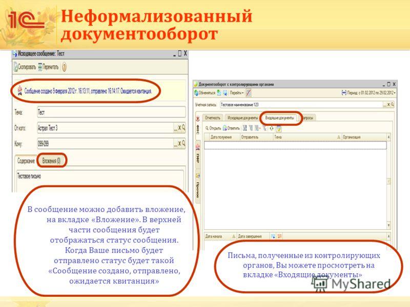 Неформализованный документооборот В сообщение можно добавить вложение, на вкладке «Вложение». В верхней части сообщения будет отображаться статус сообщения. Когда Ваше письмо будет отправлено статус будет такой «Сообщение создано, отправлено, ожидает