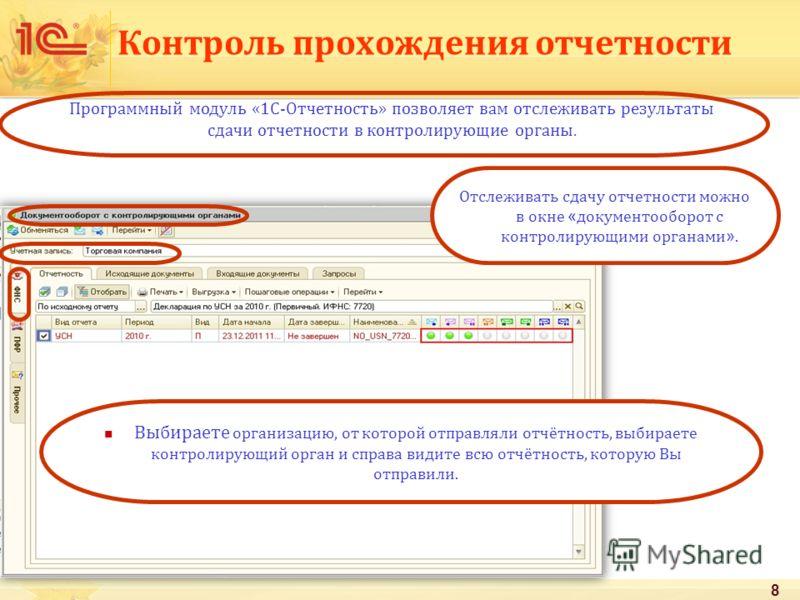 Контроль прохождения отчетности 8 Программный модуль «1С-Отчетность» позволяет вам отслеживать результаты сдачи отчетности в контролирующие органы. Отслеживать сдачу отчетности можно в окне « документооборот с контролирующими органами ». Выбираете ор