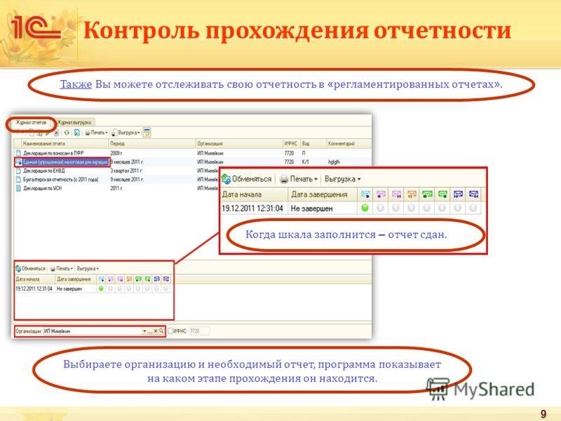 9 Контроль прохождения отчетности Выбираете организацию и необходимый отчет, программа показывает на каком этапе прохождения он находится. Также Вы можете отслеживать свою отчетность в « регламентированных отчетах ». Когда шкала заполнится – отчет сд