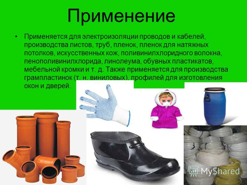 Применение Применяется для электроизоляции проводов и кабелей, производства листов, труб, пленок, пленок для натяжных потолков, искусственных кож, поливинилхлоридного волокна, пенополивинилхлорида, линолеума, обувных пластикатов, мебельной кромки и т