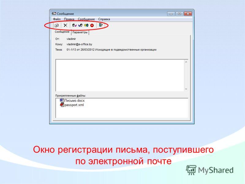 Окно регистрации письма, поступившего по электронной почте