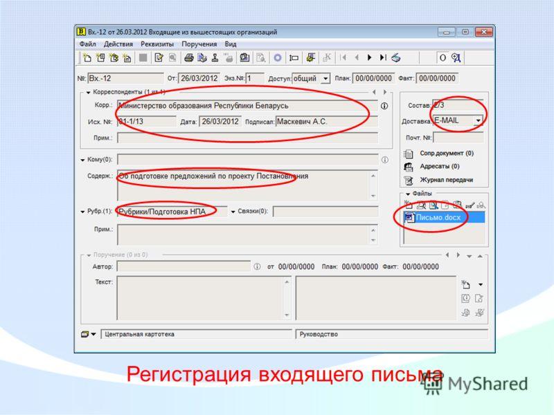 Регистрация входящего письма