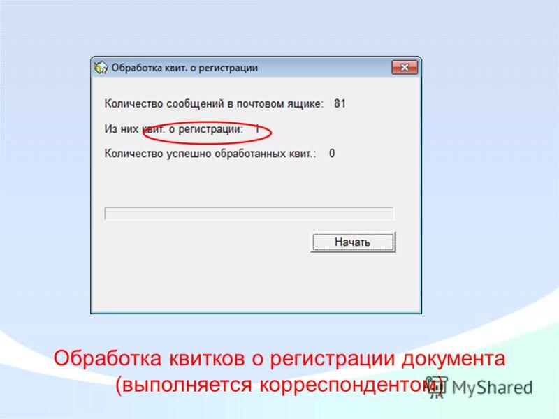 Обработка квитков о регистрации документа (выполняется корреспондентом)