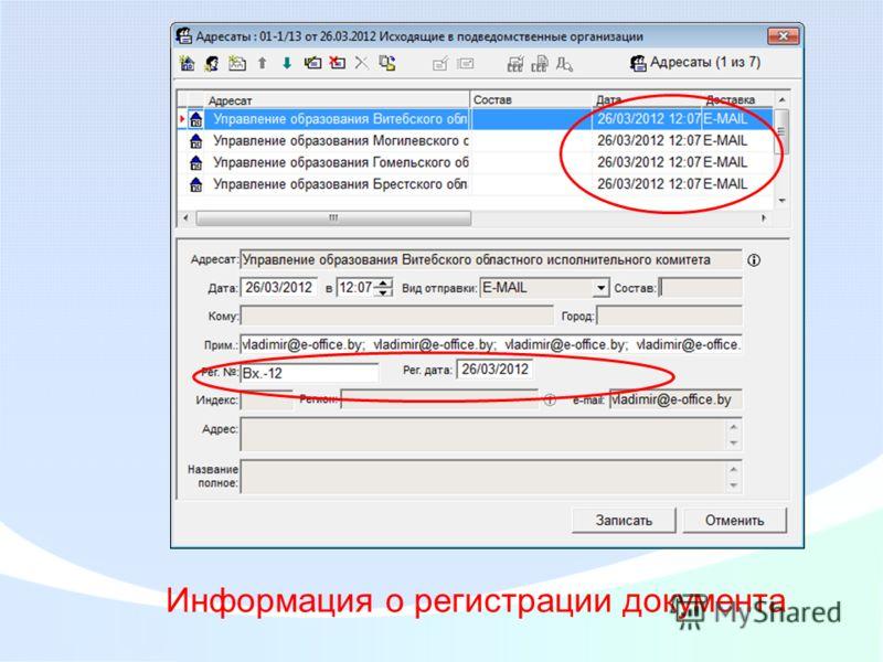 Информация о регистрации документа
