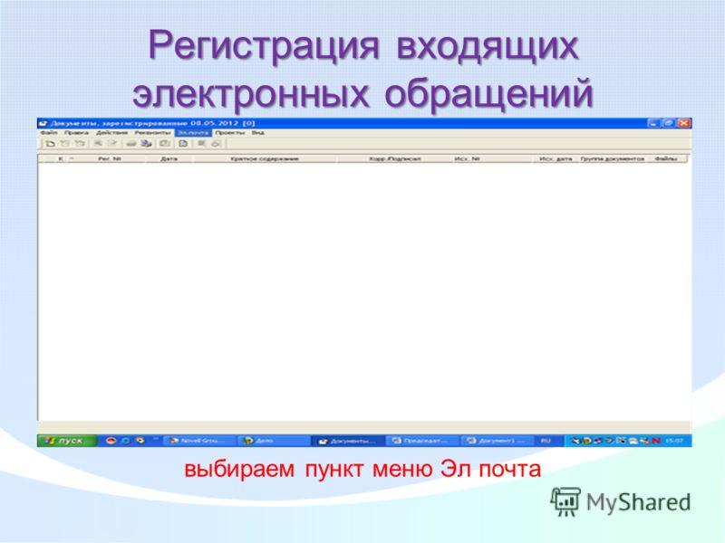 Регистрация входящих электронных обращений выбираем пункт меню Эл почта