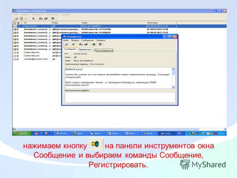нажимаем кнопку на панели инструментов окна Сообщение и выбираем команды Сообщение, Регистрировать.