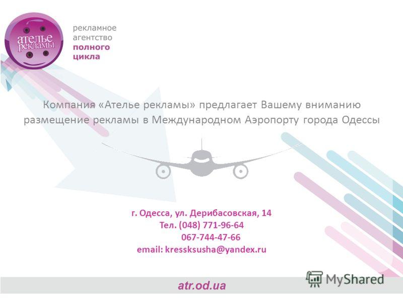 Компания «Ателье рекламы» предлагает Вашему вниманию размещение рекламы в Международном Аэропорту города Одессы г. Одесса, ул. Дерибасовская, 14 Тел. (048) 771-96-64 067-744-47-66 email: kressksusha@yandex.ru