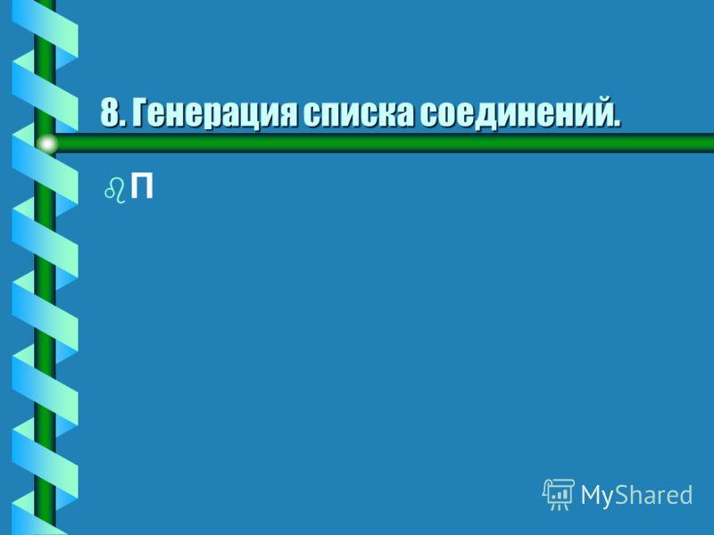 7. Верификация схемы. bbПbbП