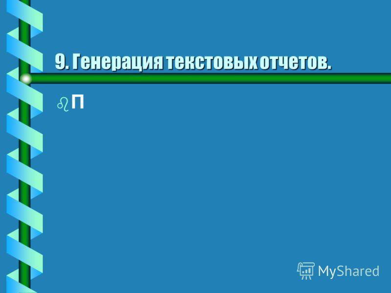 8. Генерация списка соединений. bbПbbП