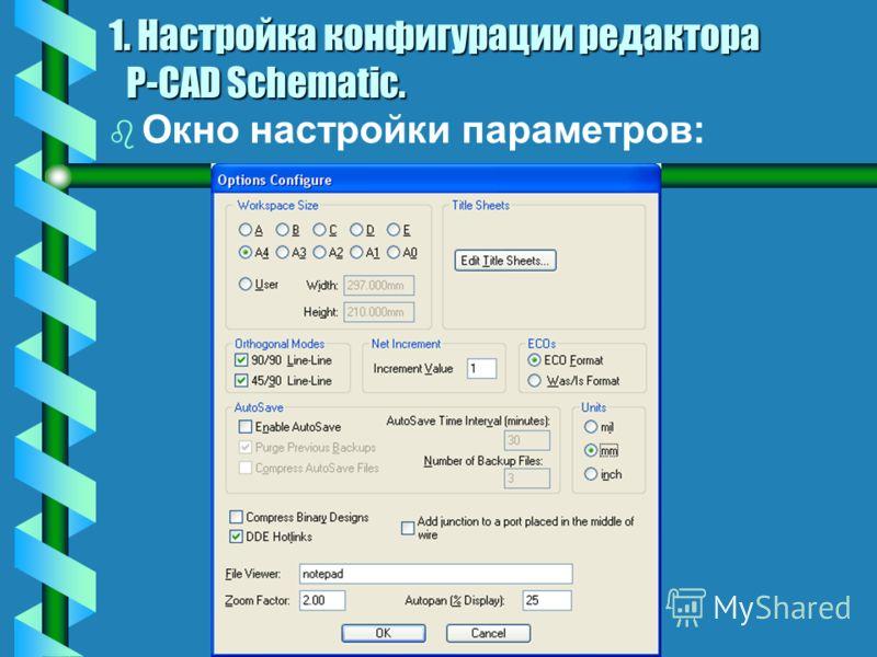 1.Настройка конфигурации редактора P-CAD Schematic. bbОbbОсновное назначение графического редактора P-CAD Schematic - построение электрических принципиальных схем радиоэлектронных устройств. bbНbbНастройка параметров конфигурации редактора производит