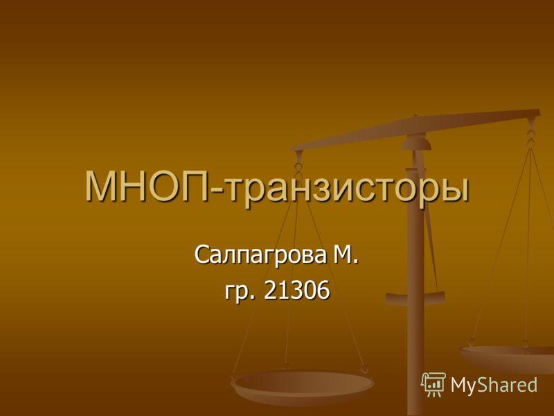 МНОП-транзисторы Салпагрова М. гр. 21306
