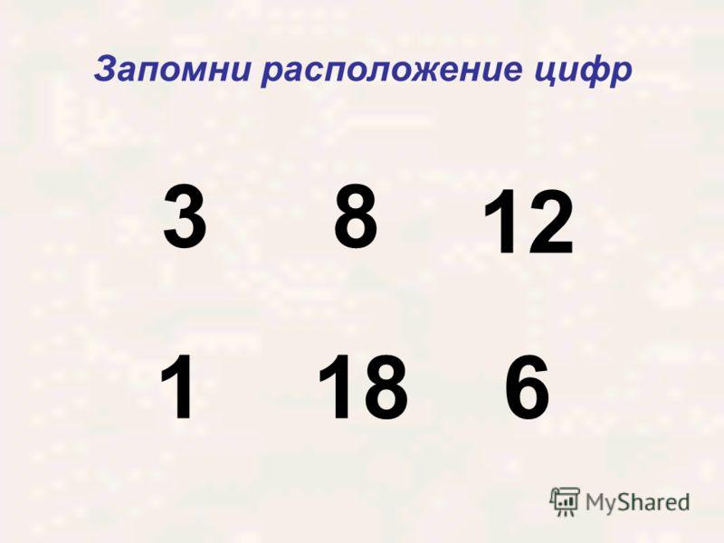 Запомни расположение цифр 38 12 1186