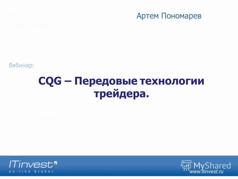 ITinvest CQG – Передовые технологии трейдера. Артем Пономарев Вебинар: