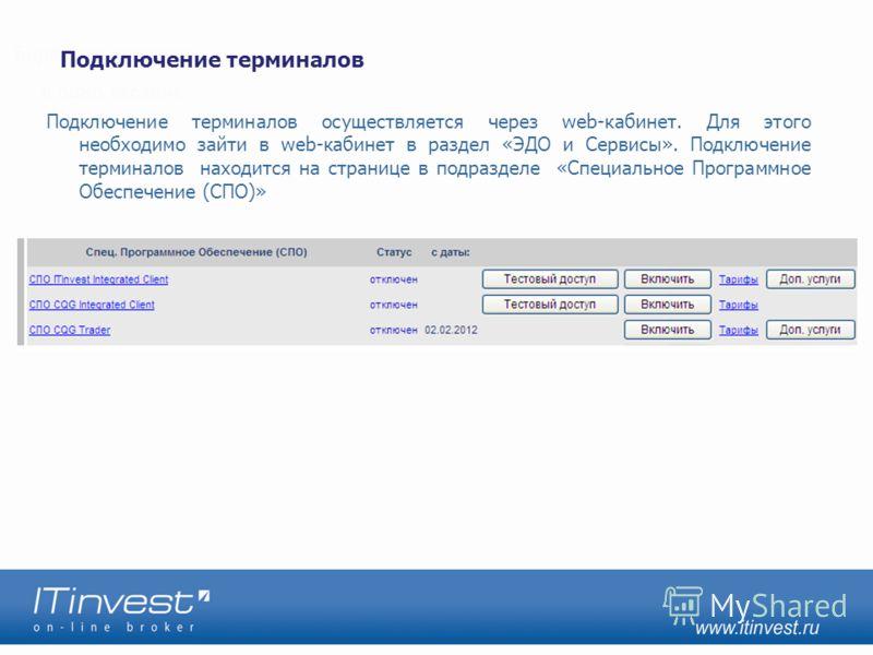Подключение терминалов осуществляется через web-кабинет. Для этого необходимо зайти в web-кабинет в раздел «ЭДО и Сервисы». Подключение терминалов находится на странице в подразделе «Специальное Программное Обеспечение (СПО)» Подключение терминалов