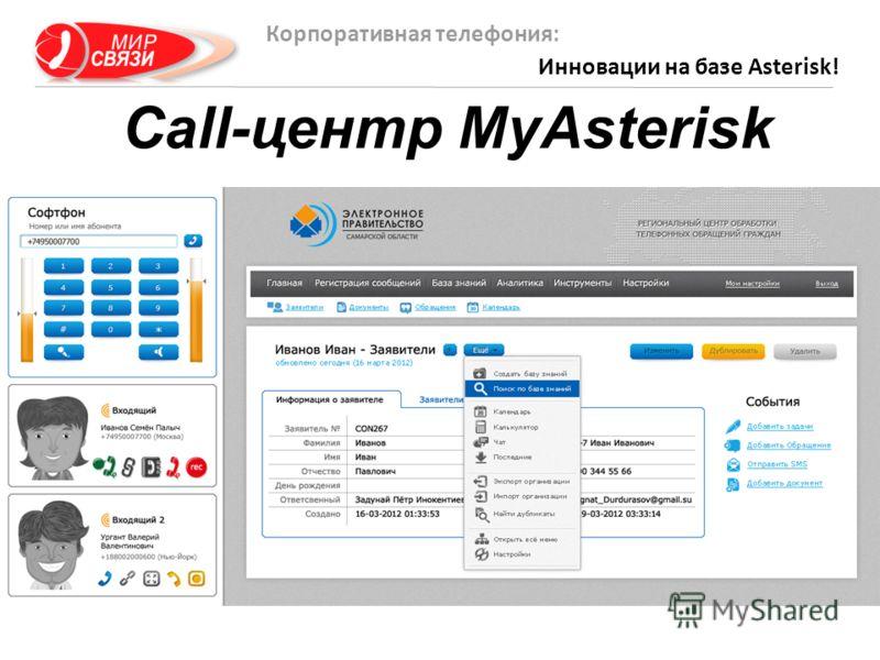 Call-центр MyAsterisk Корпоративная телефония: Инновации на базе Asterisk!