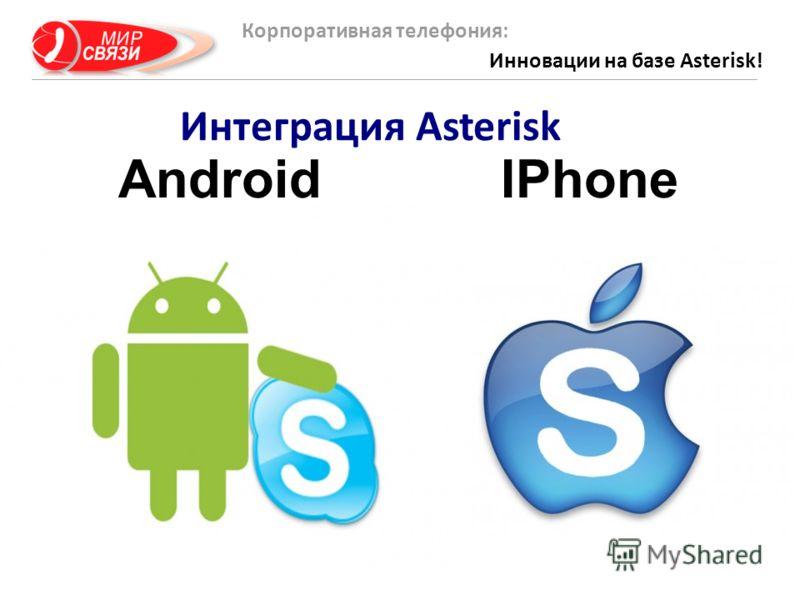 Android IPhone Корпоративная телефония: Инновации на базе Asterisk! Интеграция Asterisk