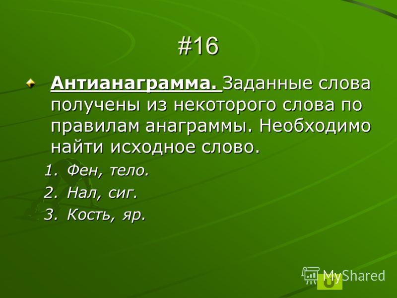 #15 Заменить букву – получить новое слово. 1.Хобот. 2.Интернат. 3.Чистота. 4.Пробег. 5.Штифт.