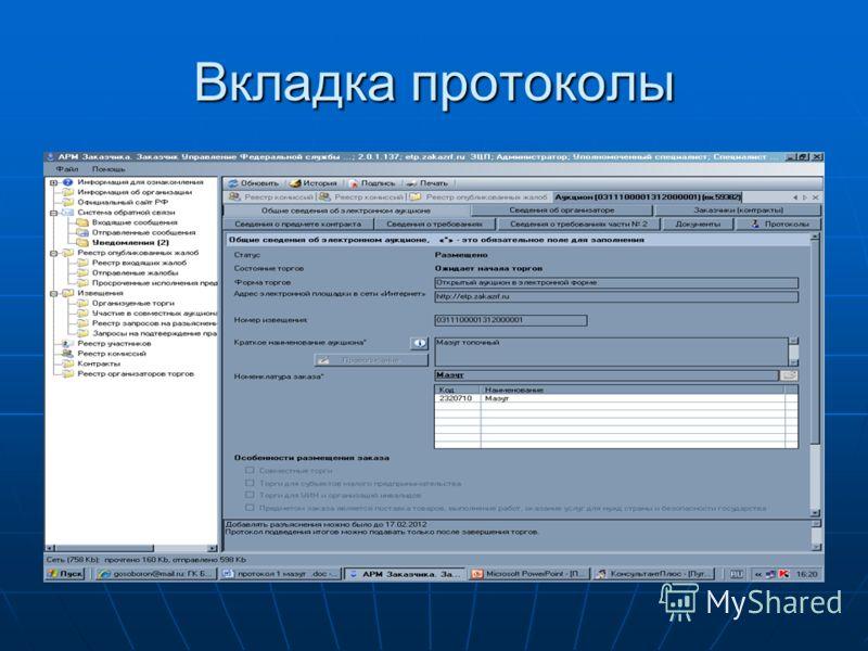 Вкладка протоколы