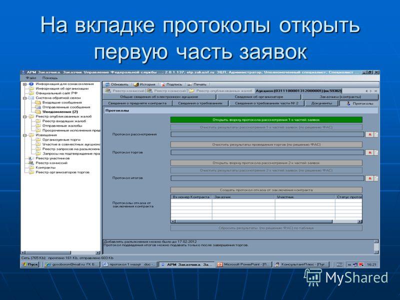 На вкладке протоколы открыть первую часть заявок