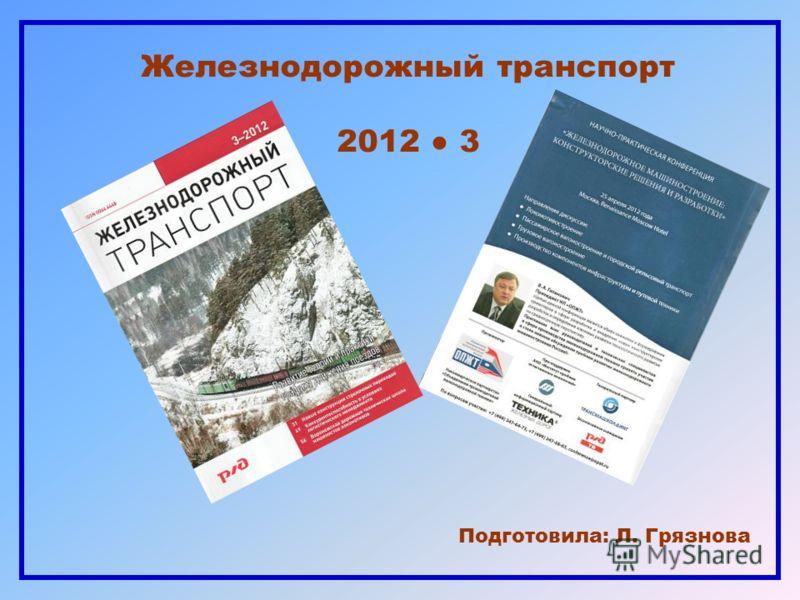 Железнодорожный транспорт 2012 3 Подготовила: Л. Грязнова