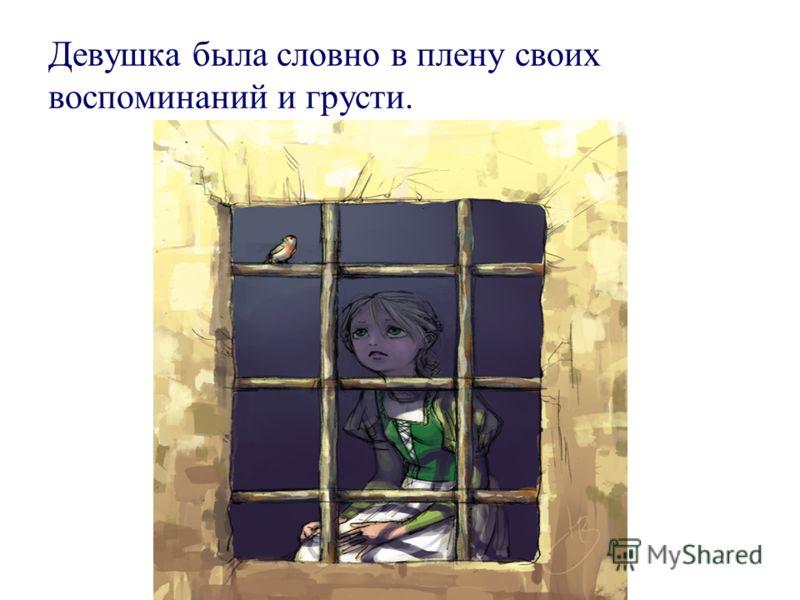 Девушка была словно в плену своих воспоминаний и грусти.
