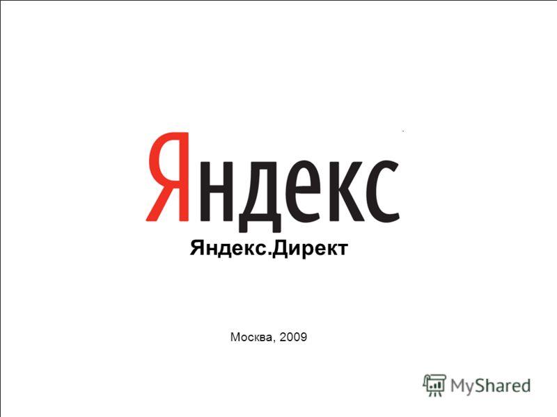 1 Яндекс.Директ Москва, 2009