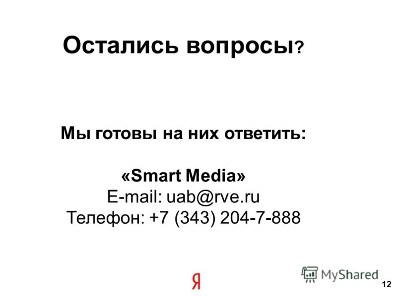12 Остались вопросы ? Мы готовы на них ответить: «Smart Media» E-mail: uab@rve.ru Телефон: +7 (343) 204-7-888