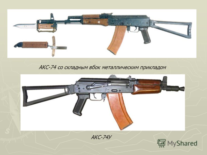 5.45мм автомат Калашникова АК-74 АК-74 поздних выпусков, с пластиковой черной фурнитурой и штык-ножом нового образца Автомат Калашникова AK-74 АКС-74 АК-74М