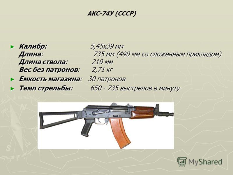 АК-74М. Самый новый вариант, принят на вооружение Российской Армии в начале 1990х. Отличается от поздних АК-74 складным вбок пластиковым прикладом и планкой для крепления прицельных приспособлений на левой стороне ствольной коробки. 5.45х39мм патроны
