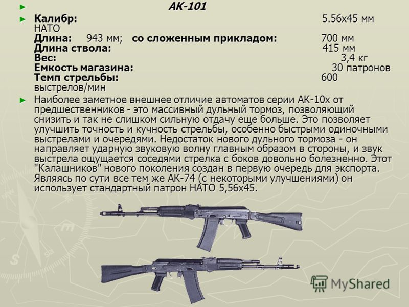 Специально для сил и подразделений специального назначения был разработан вариант АКС-74УБ, у которого штатная дульная насадка заменена резьбой для крепления глушителя, а под автомат может монтироваться специальный 30мм гранатомет БС-1. Ряд модификац
