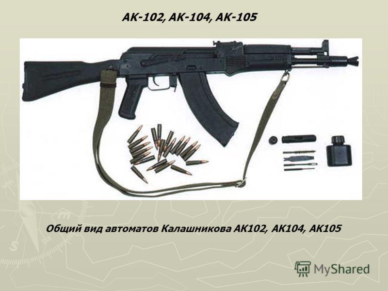AK-101 AK-101 Калибр: 5.56x45 мм НАТО Длина: 943 мм; со сложенным прикладом: 700 мм Длина ствола: 415 мм Вес: 3,4 кг Емкость магазина: 30 патронов Темп стрельбы: 600 выстрелов/мин Калибр: 5.56x45 мм НАТО Длина: 943 мм; со сложенным прикладом: 700 мм