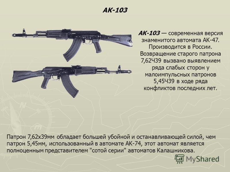 Автомат AK-102 Автомат AK-102 Этот компактный представитель семейства АК серии 10x предназначен в основном для продажи на международных рынках. Имеет, по сравнению с АКС-74У, несколько лучшие характеристики, главным образом за счет более длинного ств