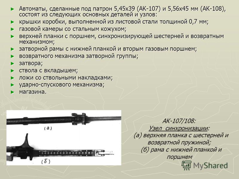 АК-107, АК-108 АК-107/108: узел синхронизации в сборе