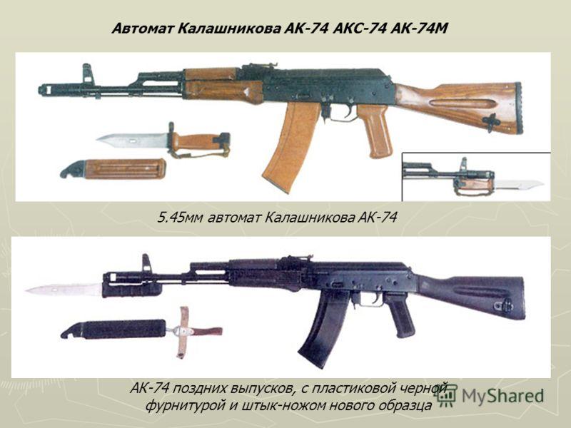 Первое боевое применение Первое боевое применение Первый случай применения АК-47 на мировой арене произошёл в 1956 году, в ходе подавления восстания в Венгрии. АК-47 хорошо зарекомендовал себя в городских боях, благодаря своей мощи, несвойственной пи
