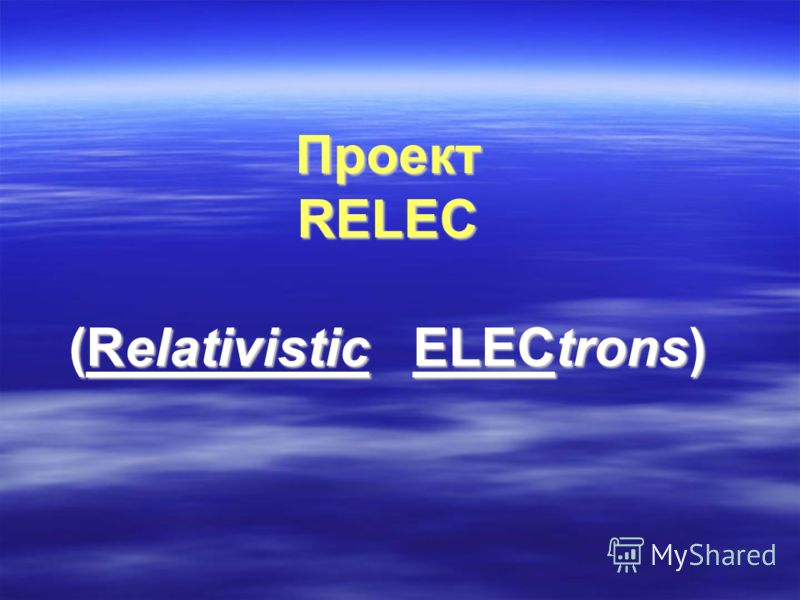 Проект RELEC (Relativistic ELECtrons)