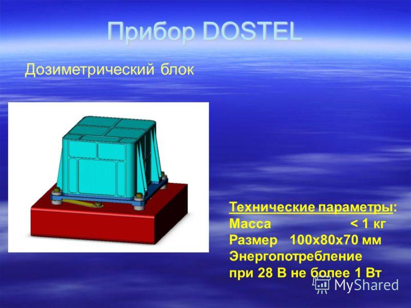 Прибор DOSTEL Дозиметрический блок Технические параметры: Масса < 1 кг Размер100х80х70 мм Энергопотребление при 28 В не более 1 Вт