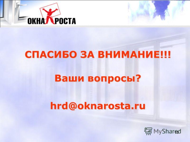 16 СПАСИБО ЗА ВНИМАНИЕ!!! Ваши вопросы? hrd@oknarosta.ru