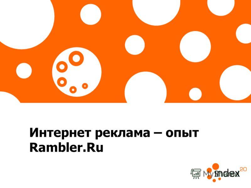 Интернет реклама – опыт Rambler.Ru
