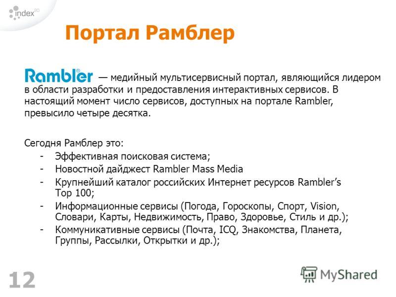 ramblers ru почта знакомства