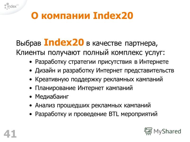 41 Выбрав Index20 в качестве партнера, Клиенты получают полный комплекс услуг: Разработку стратегии присутствия в Интернете Дизайн и разработку Интернет представительств Креативную поддержку рекламных кампаний Планирование Интернет кампаний Медиабаин