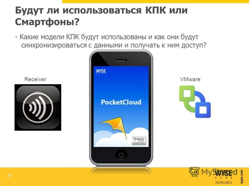 Будут ли использоваться КПК или Смартфоны? - Какие модели КПК будут использованы и как они будут синхронизироваться с данными и получать к ним доступ? 21 ReceiverVMware